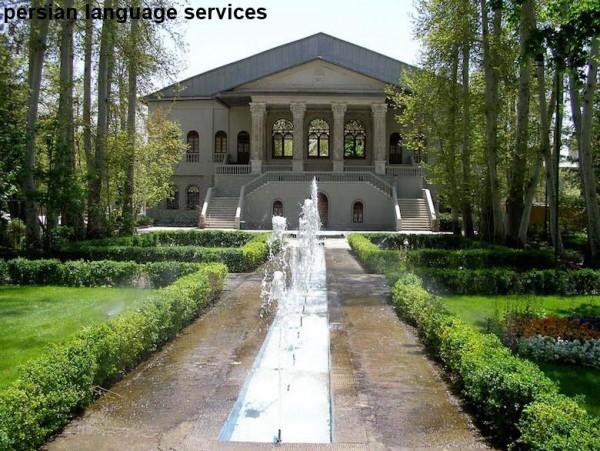 Museo del cine de Teherán
